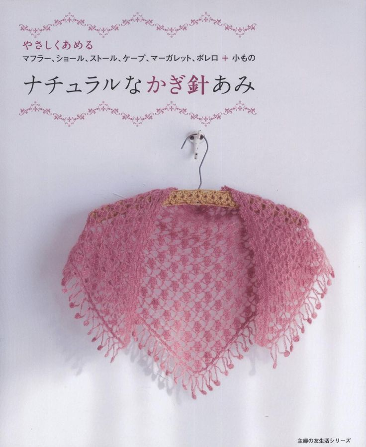 Natural style crochet