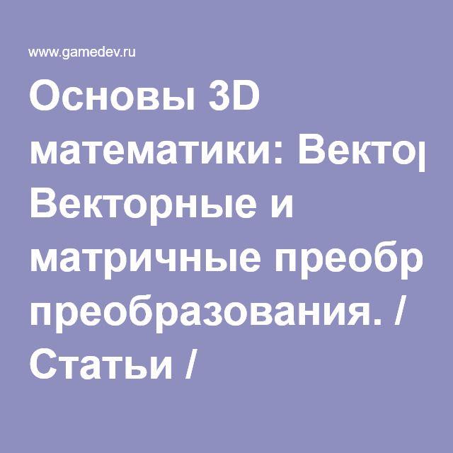 Основы 3D математики: Векторные и матричные преобразования. / Статьи / Программирование игр / GameDev.ru — Разработка игр
