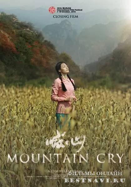 Плач гор / Mountain Cry (2015) Драма / Мелодрама