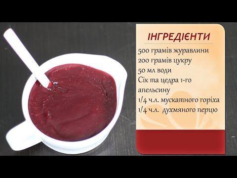 Соус з журавлини до м'яса (Клюквенный соус к мясу) - YouTube