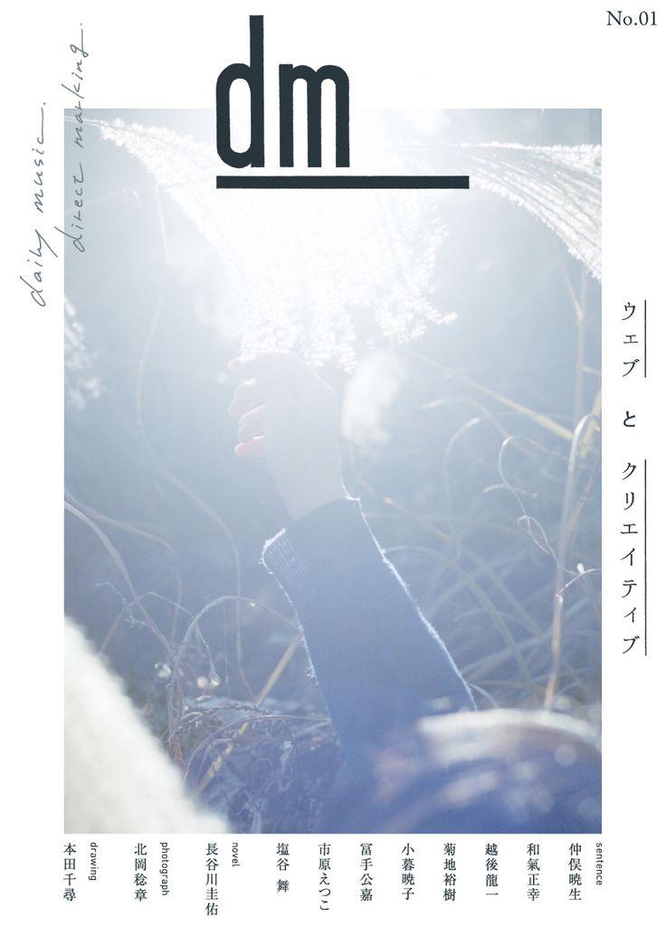 Daily Music - Mikako Mizuuchi