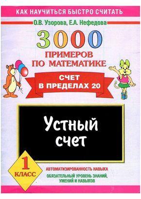 1 КЛАСС - УСТНЫЙ СЧЕТ. 3000 ПРИМЕРОВ ПО МАТЕМАТИКЕ.