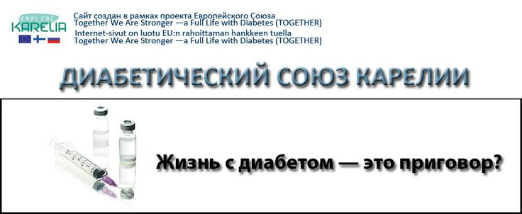 Together We Are Stronger – a Full Life with Diabetes