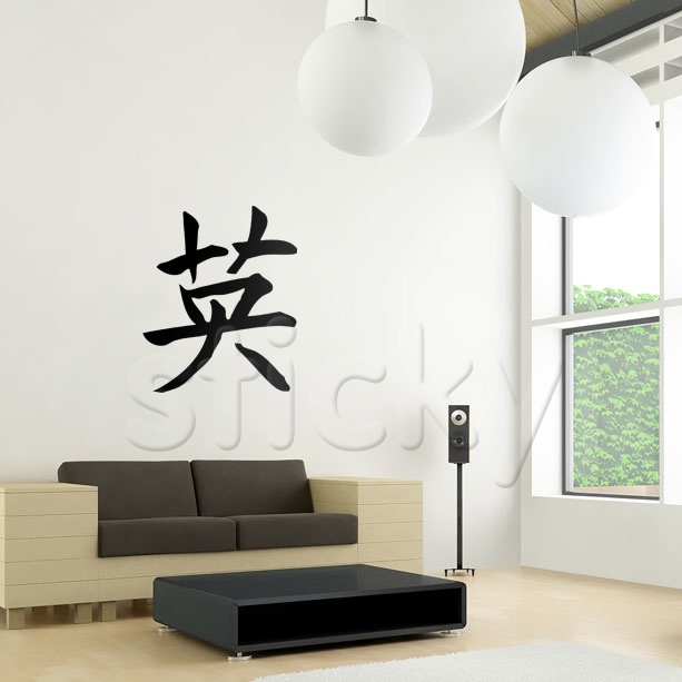Wall Sticker COURAGE by Sticky!!!