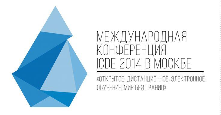 """Международная конференция ICDE 2014 в Москве """"Открытое, дистанционное, электронное обучение: мир без границ""""  сентябрь 2014"""