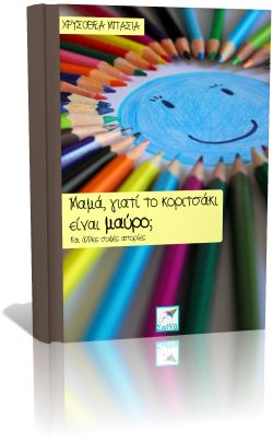 Εκδόσεις Σαΐτα | Δωρεάν βιβλία: Μαμά, γιατί το κοριτσάκι είναι μαύρο;