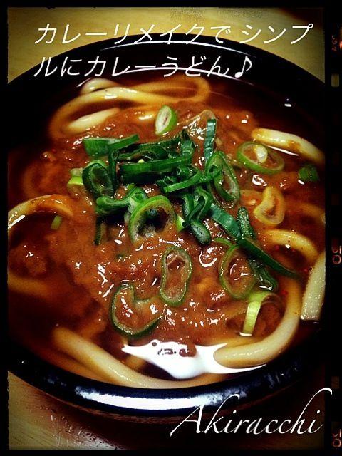 カレーをリメイク 鍋にしようか、スープに変えようか… と考えた末、シンプルにカレーうどんに(⌒-⌒; ) - 106件のもぐもぐ - カレーをリメイク⭐ シンプルカレーうどん♪ by akiracchi