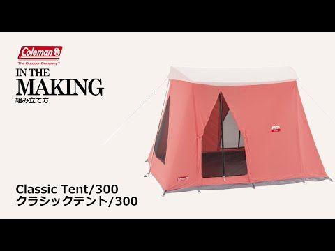 クラシックテント/300 (ストロベリー)|キャンプ用品やアウトドアならコールマンオンラインショップ