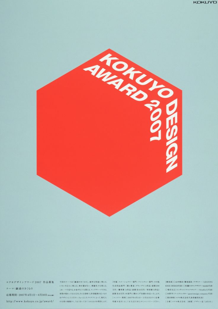 KOKUYO DESIGN AWARD 2007 | good design company