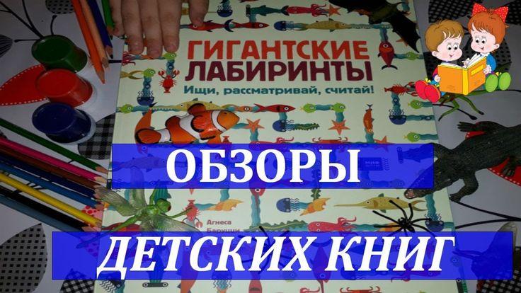 ГИГАНТСКИЕ ЛАБИРИНТЫ Детские книги МИФдетство