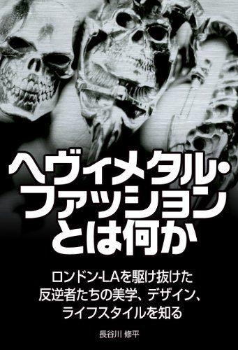 『ヘヴィメタル・ファッションとは何か』(長谷川修平、グループゼロ) 1.ヘヴィメタルにおけるスカル・リング 2.ヘヴィメタルにおけるタトゥー 3.ヘヴィメタルの妥協なき姿勢とライフスタイル&パフォーマンス 4.ヘヴィメタルにおけるアンチヒーロー