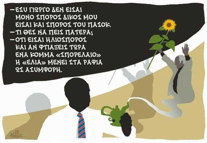 """Κόμμα """"Σπορέλαιο""""! από το Γιώργο Παπανδρέου, για να μένει η """"Ελιά"""" στα ράφια! Του Δ. Χαντζόπουλου"""