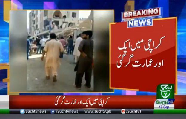 کراچی میں ایک اور عمارت گرگئی ملبہ ہٹانے کے لئے ہیوی مشینری طلب Https Ift Tt 32gjs4i Https Ift Tt 3k4vatn Sports Health Current News Urdu News