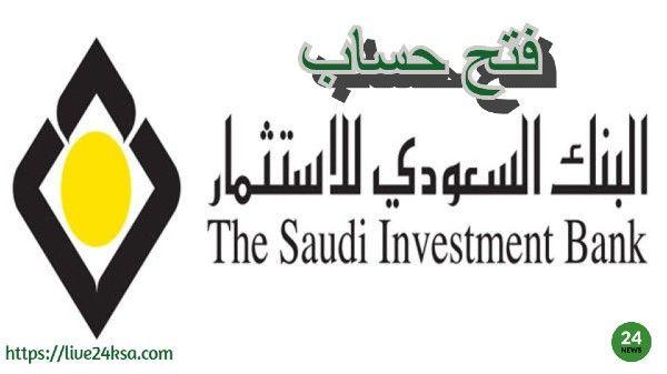 بنك الاستثمار فتح حساب وحكمه حجز موعد رقم البنك السعودي للاستثمار Investment Banking Investing Bank