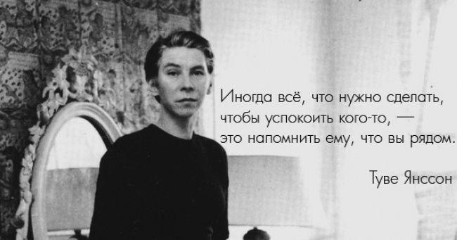 Теплые цитаты «муми-мамы» Туве Янссон