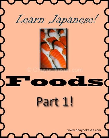 Learn Japanese names of foods meat and seafood #languagelearning #lessons #schooling from ohayookasan.com