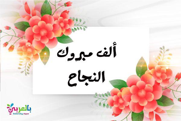 اجمل صور تهنئة بالنجاح 2020 خلفيات نجاح وتفوق بالعربي نتعلم Light Box Light Box