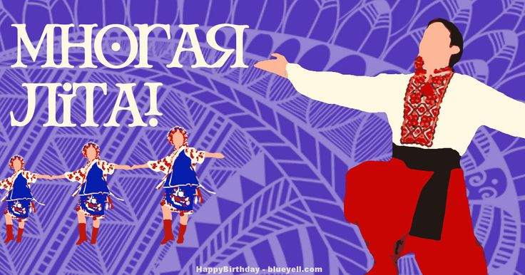 Ukrainian Birthday Card Ukrainian Art Pinterest – Ukrainian Birthday Greetings