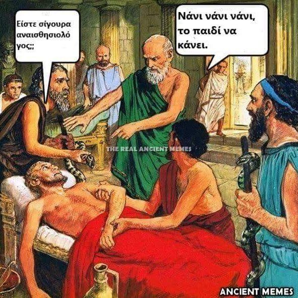 6 179 Moy Aresei 48 Sxolia The Real Ancient Memes