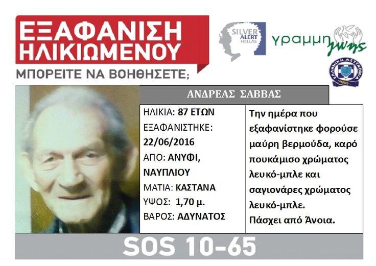 ΡΟΔΟΣυλλέκτης: Εξαφάνιση ηλικιωμένου από το χωριό Ανυφί, Ναυπλίου...