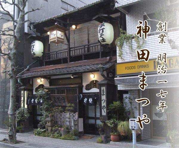 神田まつや 五感を刺激する最高のそば屋