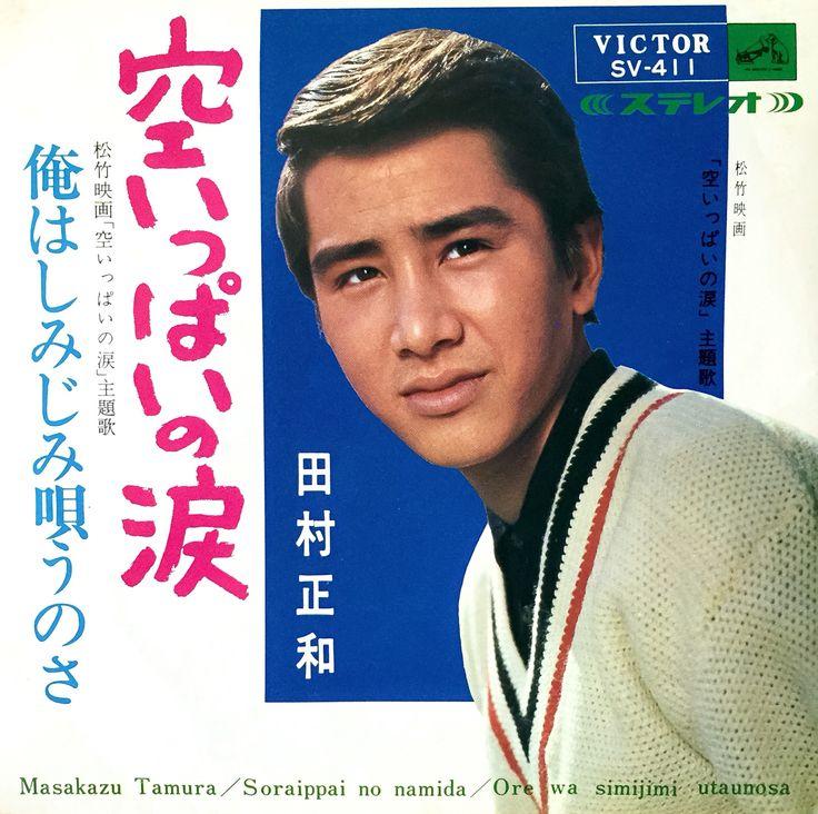 「空いっぱいの涙」田村正和 (1966)