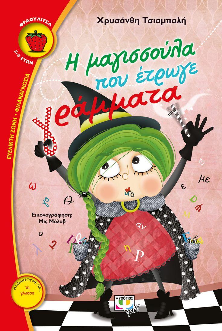 #logouergon #vivlia  Ένα παραμύθι που με διασκεδαστικό τρόπο φανερώνει στα παιδιά την αξία των συλλαβών και των φωνημάτων, και πώς αυτά επηρεάζουν τη σημασία των λέξεων.