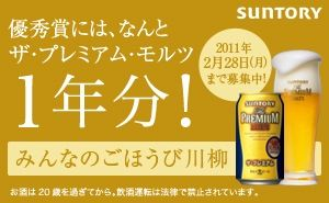 [SUNTORY] the premium malts
