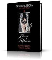 Скачивайте Горская Елена - Белая невеста, черная вдова (АудиоКнига) онлайн  и без регистрации!