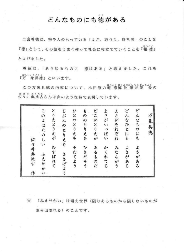 万象具徳 (二宮尊徳資料館にて)