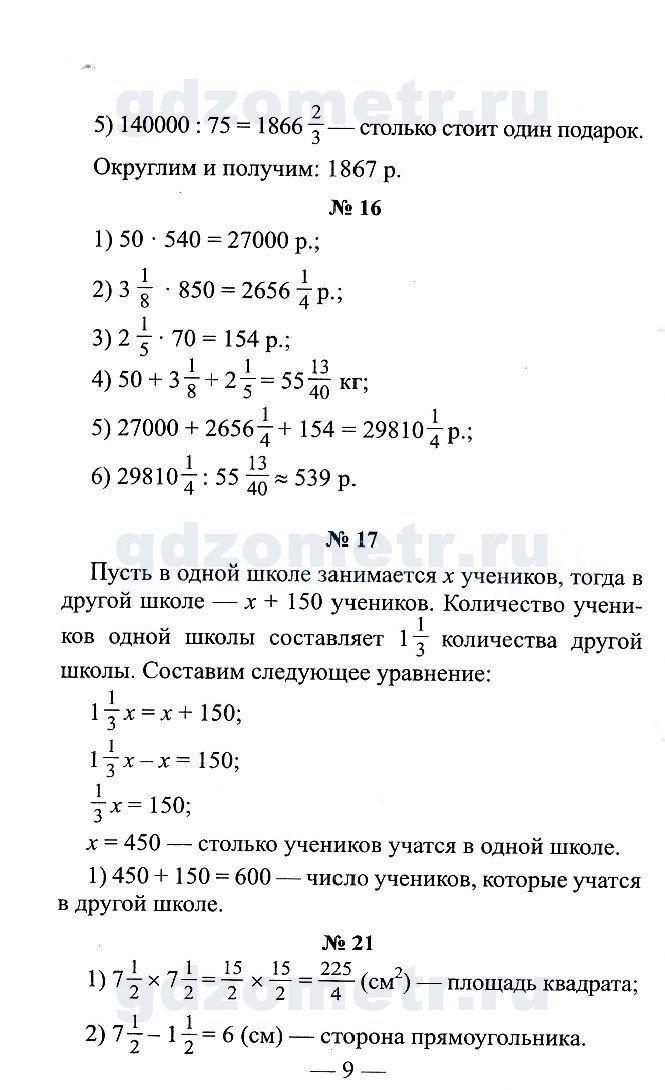 Решебник геграфия 6 класса...галай гавриленко