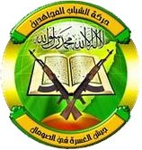 "Harakat al-Shabaab al-Mujahideen (HSM) (Arabic: حركة الشباب المجاهدين‎; Ḥarakat ash-Shabāb al-Mujāhidīn, Somali: Xarakada Mujaahidiinta Alshabaab, ""Mujahideen Youth Movement"" or ""Movement of Striving Youth""), more commonly known as al-Shabaab (Arabic: الشباب‎), meaning ""The Youth"", or ""The Youngsters"", is an extremist, jihadist terrorist group based in Somalia. In 2012, it pledged allegiance to the militant Islamist organization al-Qaeda.["