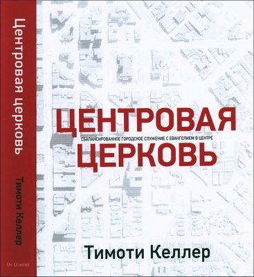 Тимоти Келлер - Центровая церковь - Сбалансированное городское служение с Евангелием в центре