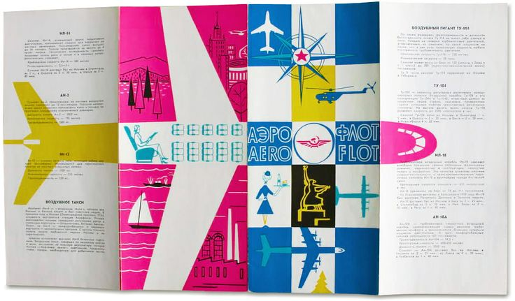 Aeroflot in the 1960s / Letterology