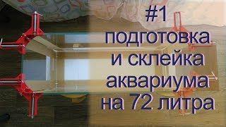 Домашний Аквариум - YouTube