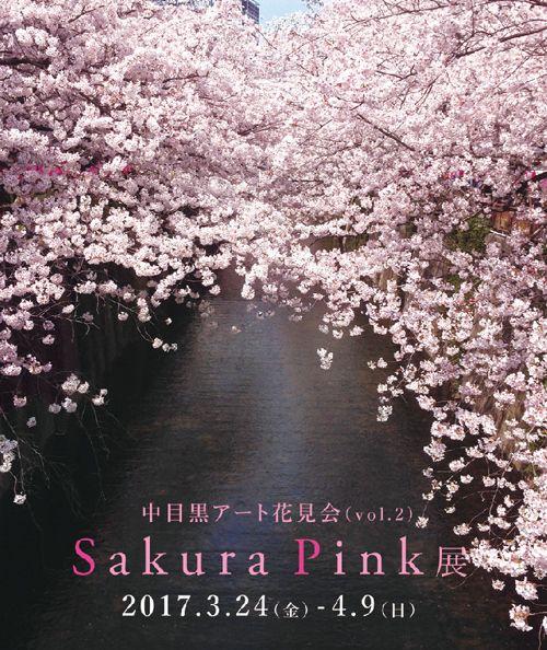 中目黒・目黒川沿いにて花見とアートを同時に楽しめる「サクラ ピンク(Sakura Pink)」展が開催される。期間は2017年3月24日(金)から4月9日(日)まで。都内有数の桜の名所として知られる目...
