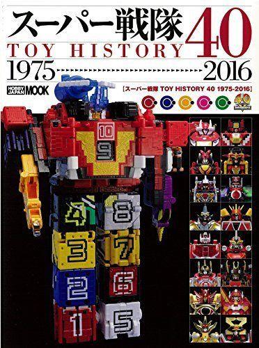 Super Sentai TOY HISTORY 40 1975-2016 Photo Guide Book