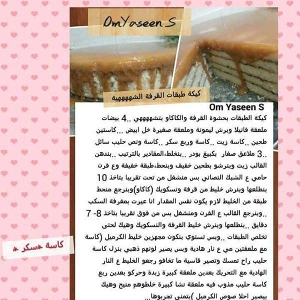 كيكة طبقات القرفة Cooking Yaseen