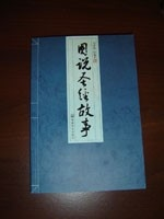 Description of Bible stories illustrated with chinese traditional paintings / good for interested chinese readers