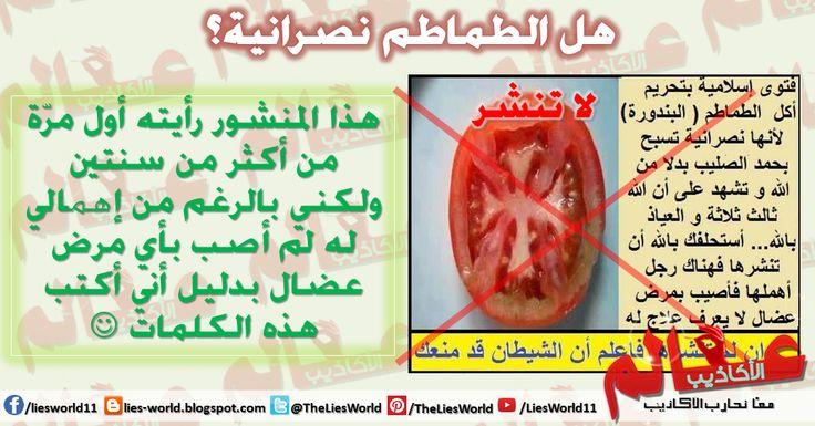 هل يحرم أكل الطماطم لأنها نصرانية تسبح بحمد الصليب؟ | عالم الأكاذيب