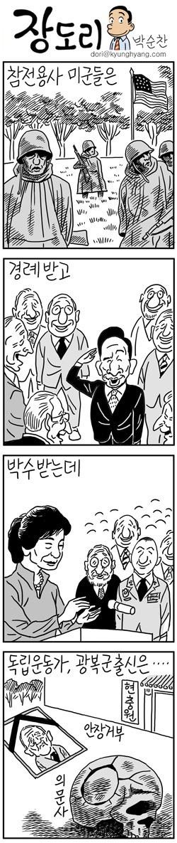 참전용사 vs 독립운동가, 극과 극! 5월10일 장도리만화입니다. http://news.khan.co.kr/kh_cartoon/khan_index.html?code=361102