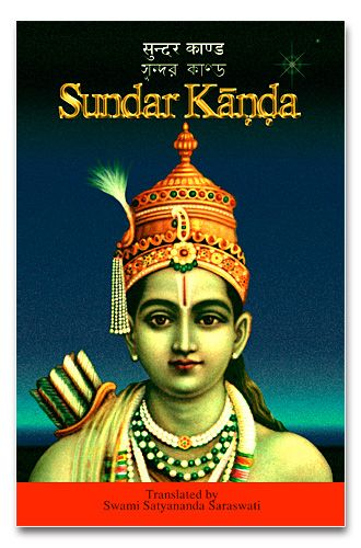 "SUNDAR KANDA VIDEO CLASS: This ""Beautiful Chapter"" from the Ramayan describes Hanuman's (Pure Devotion's) flight across the ocean of worldliness to to find Sita (Divine Nature) who is held hostage by Ravana (the Ego) in Lanka (the Kingdom of the Ego).  http://www.shreemaa.org/sundar-kanda-video/"