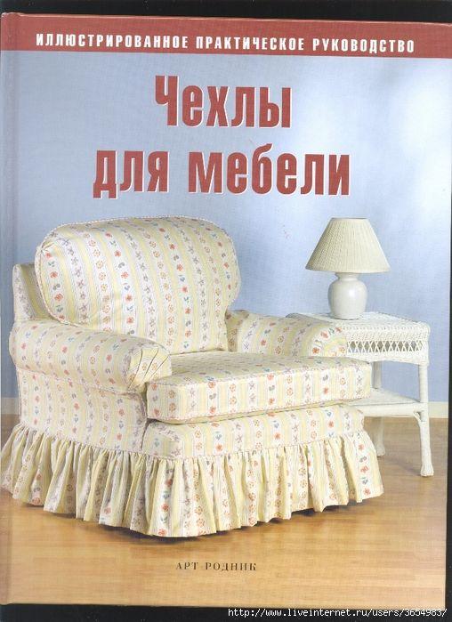 Как скроить и сшить чехлы для мебели.