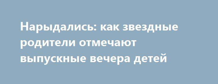 Нарыдались: как звездные родители отмечают выпускные вечера детей http://apral.ru/2017/06/20/narydalis-kak-zvezdnye-roditeli-otmechayut-vypusknye-vechera-detej/  Выпускные экзамены в школах уже позади. Вчерашние школьники ждут результатов ЕГЭ и, конечно же, выпускных [...]
