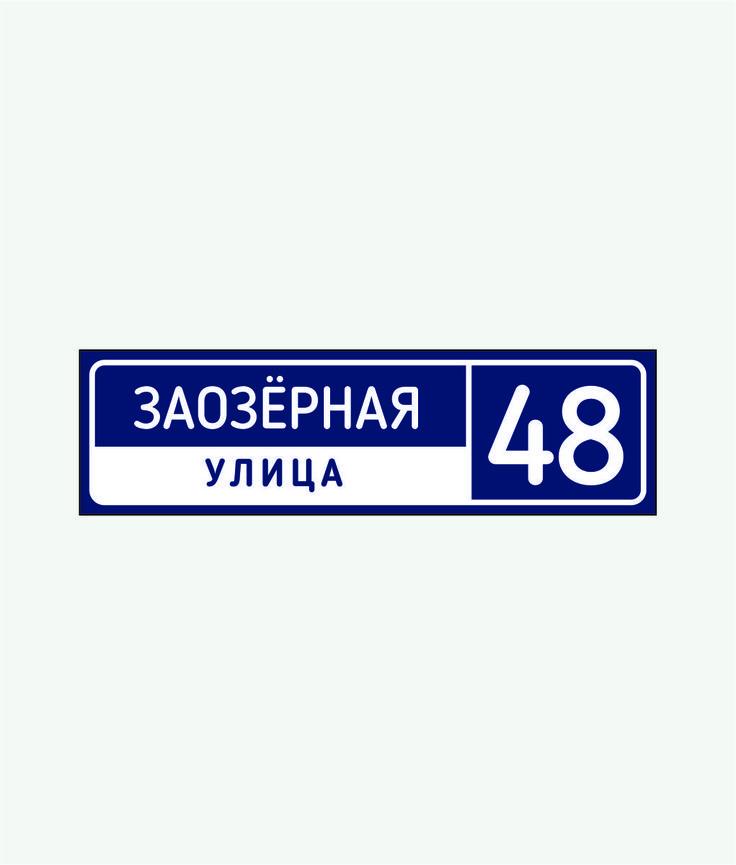 Заозерная улица- таблички с указанием улицы, номера домов, домовые знаки. Знаки ориентированы на использование в пригородных зонах, коттеджных поселках