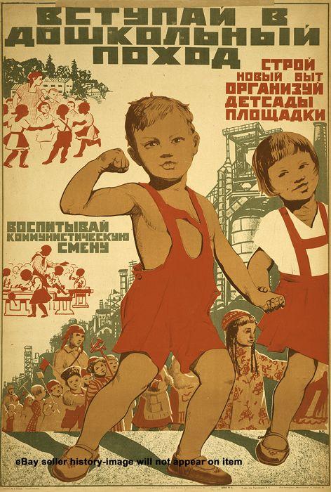 1930 Soviet propaganda poster
