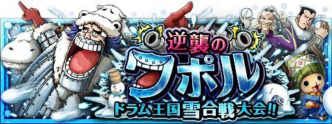 【トレクル】 逆襲のワポル ドラム王国雪合戦大会!!攻略とノーコン情報【ワンピース トレジャークルーズ】 - Gamerch
