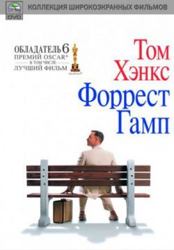 Форрест Гамп (1994): От лица основного героя Форреста Гампа, слабоумного безвредного человека с порядочным и открытым сердцем, рассказывается история его необыкновенной жизни.