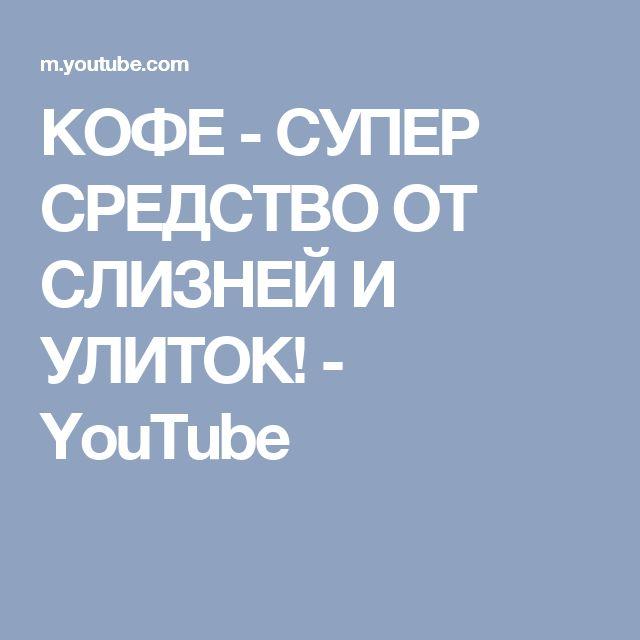 КОФЕ - СУПЕР СРЕДСТВО ОТ СЛИЗНЕЙ И УЛИТОК! - YouTube