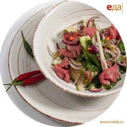 Острый салат из говядины по-тайски